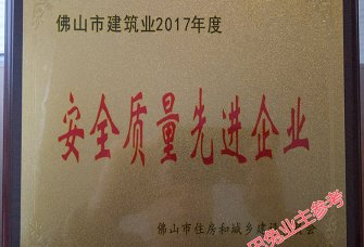 中山市逸风装饰设计工程有限公司资质证明
