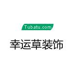 貴州省幸運草裝修裝飾有限公司