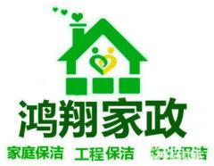 鴻翔家政服務社