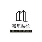 东海县嘉里装饰工程有限公司