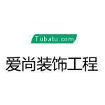 宣汉县爱尚装饰工程有限公司