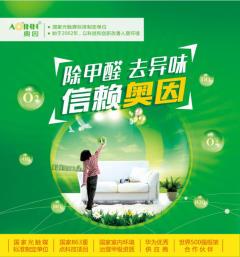 江苏奥因环保科技有限公司