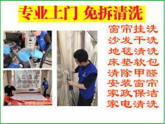 桂林東吳易潔兄弟聯盟家政服務部