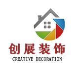 寧夏創展裝飾工程有限公司