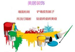 北京美居装饰