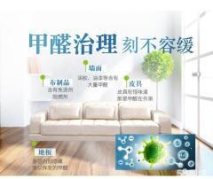 沈阳净洁家环保科技有限公司