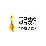 貴州思南壹號裝飾設計工程有限公司