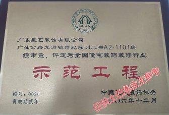 大同市聚贤堂装饰设计有限责任公司资质证明