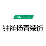 钟祥市扬青装饰装潢有限公司