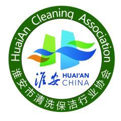 淮安市清洗保潔行業協會