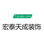 鹤岗宏泰天成装饰设计工程有限公司