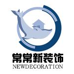 九江常常新裝飾有限公司