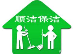 遂寧市開發區順潔家政服務中心