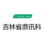 吉林省鼎讯科技有限责任公司