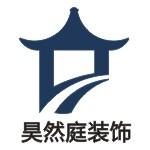 苏州昊然庭装饰工程有限公司