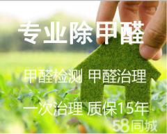 武汉馨之绿家环保有限公司