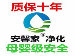 杭州安馨家净化科技有限公司