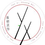 湖南雁栖设计装饰工程有限公司