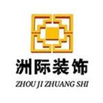 吉林省洲际装饰设计有限公司