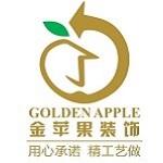 黃山市金蘋果裝飾設計有限公司