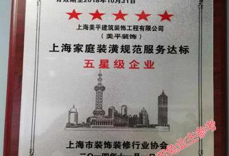 上海美平建筑装饰工程有限公司资质证明