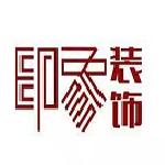 山东省博兴县印象装饰设计有限公司