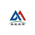 廣州市美星裝飾設計有限公司臨海分公司