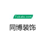 安慶市同博裝飾有限公司