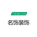 湛江市名飾裝飾設計工程有限公司