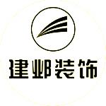 安陽市建鄴裝飾有限公司