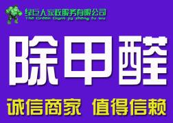 陕西绿巨人家政