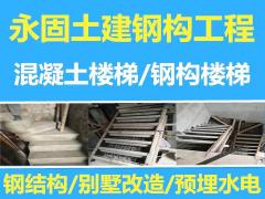 西安永固土建钢构工程