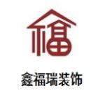葫芦岛市鑫福瑞建筑装饰有限公司