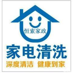 貴州恒索藝物業管理有限公司