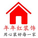衡水年年紅建筑裝飾工程有限公司
