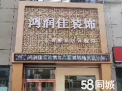 明山區鴻潤佳家居經銷中心