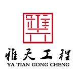 柳州市雅天建筑装饰工程有限公司