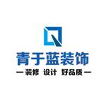 秦皇島青于藍裝飾工程有限公司