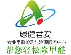 赣州健绿安环保科技有限公司