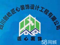 四川创屹匠心装饰设计工程有限公司