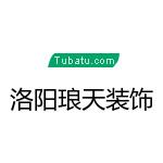 洛阳琅天装饰工程有限公司