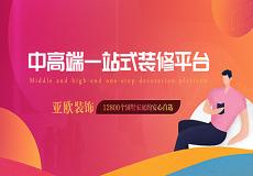 东莞市亚欧装饰设计工程有限公司南宁分公司