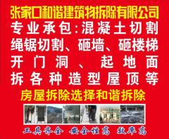 张家口和谐建筑物拆除有限公司