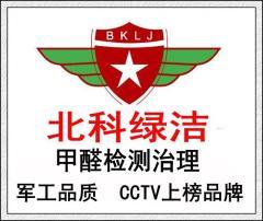 新疆北科绿洁环保科技有限公司