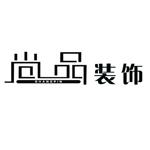梅河口市尚品裝飾工程有限公司