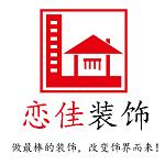 廣東戀佳建筑裝飾設計工程有限公司