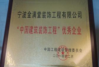淄博晟海建筑装饰工程有限公司资质证明