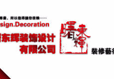 烟台曙东辉装饰设计有限公司