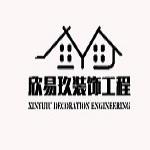 乌鲁木齐欣易玖装饰工程有限公司