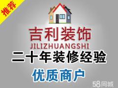 滄州市運河區好利民宅室內裝飾中心